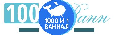 1000 Ванн